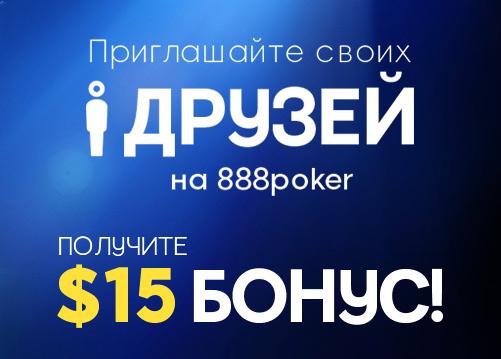 15 долларов за приглашенного друга от рума 888poker.