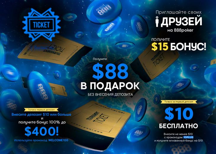 Бонусы для игроков от рума 888poker.