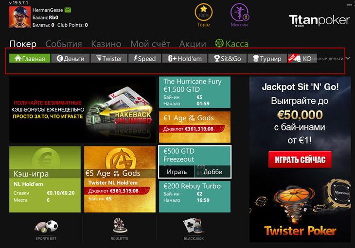 Форматы игр в руме Titan Poker.