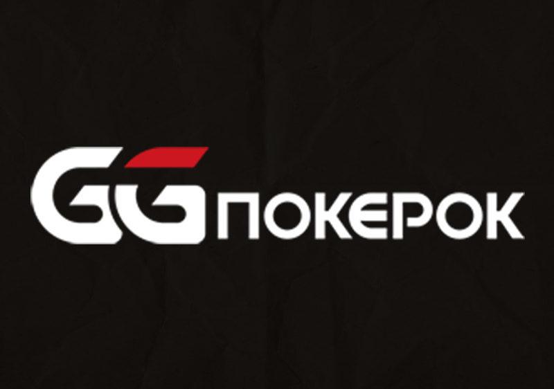 Что следует знать о GG Poker OK перед стартом игры
