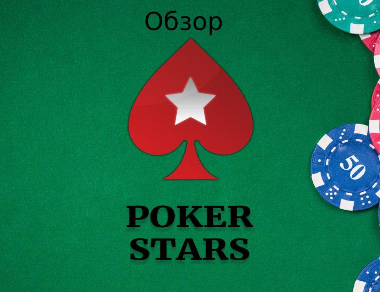 Как зарегистрироваться на ПокерСтарс и получить 600$ бонуса