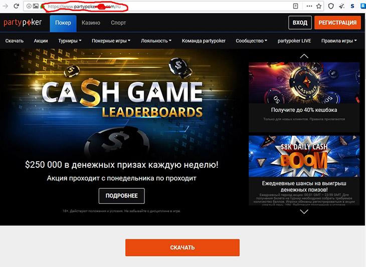 Зеркало официального сайта рума partypoker.