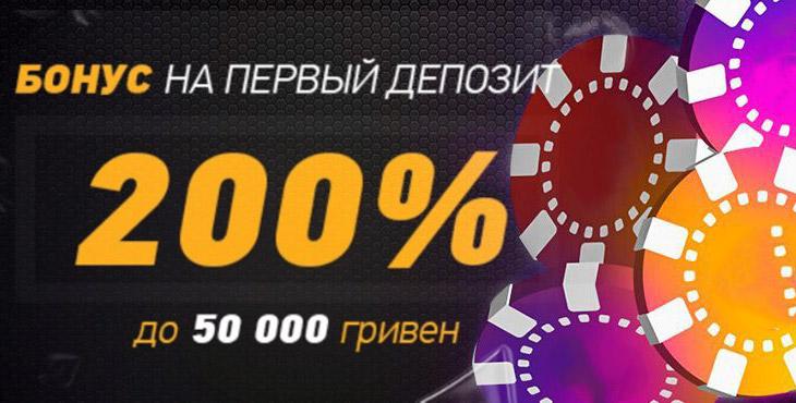Бонус на первый депозит 200 процентов от рума PokerMatch.