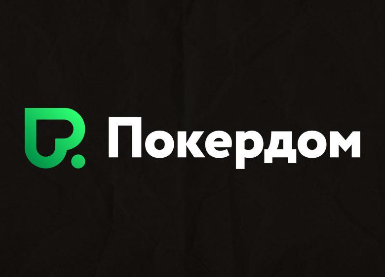 PokerDom – рум с игрой без вложений
