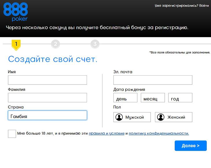 Регистрация в руме 888poker.
