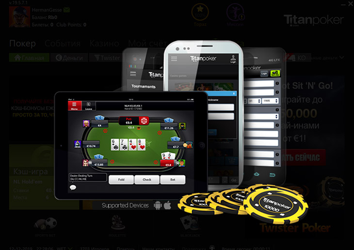 Игровой софт для ПК и мобильного от рума Titan Poker.